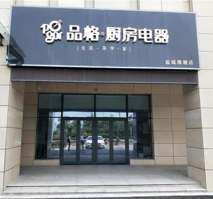 品格集成灶江苏盐城旗舰店