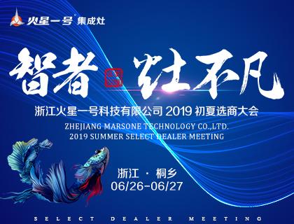 来自火星一号2019初夏选商大会的邀请函,请查收!