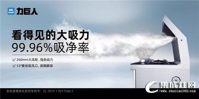 集成灶PK 油烟机,力巨人集成灶给你更舒适的厨房体验