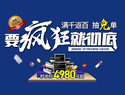 板川集成灶年中大促月销破万台!创销售奇迹!