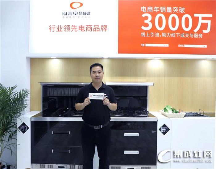 【广州展专访】厨壹堂颜丰:品牌加速升级,助力经销商有效开拓市场