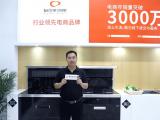 【广州展专访】厨壹堂颜丰:品牌加速升级,助力经销商有效开拓市场 (1038播放)