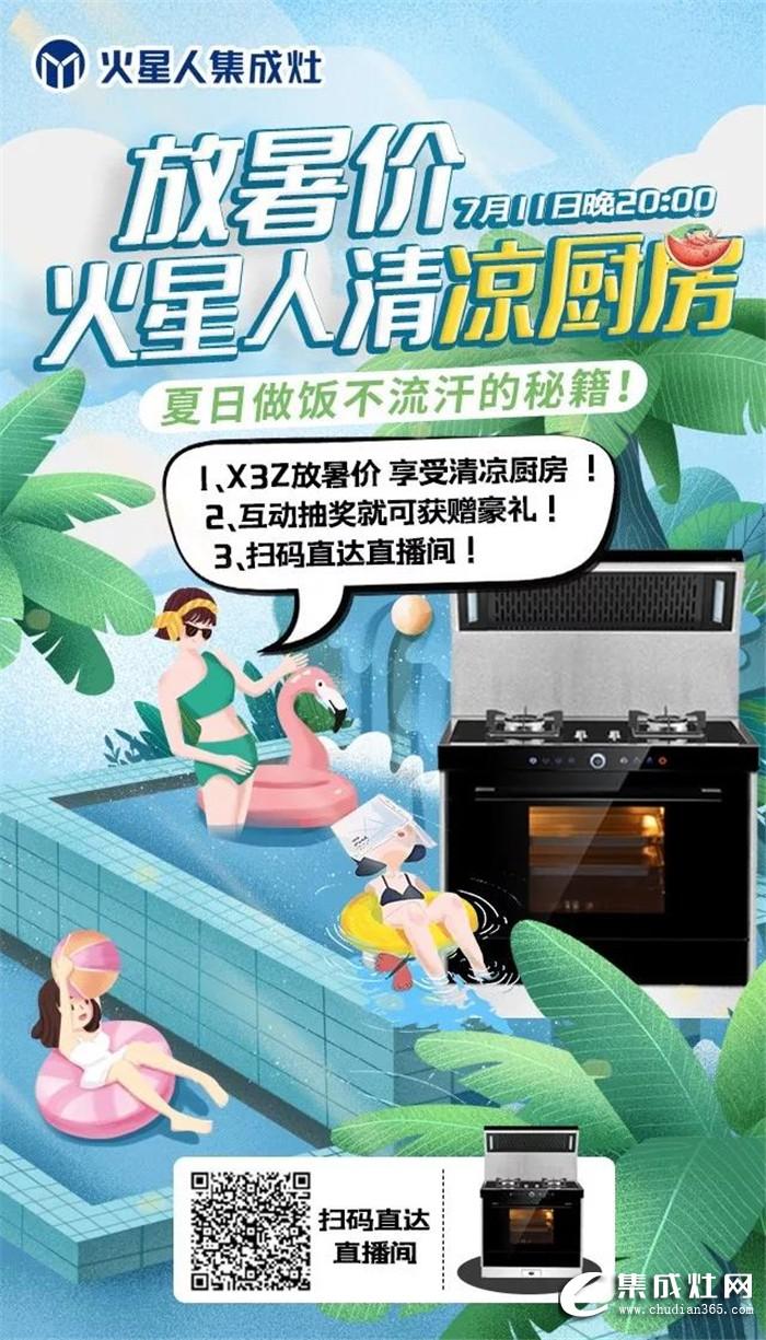 夏日做饭不流汗的秘籍在哪里?就在火星人的清凉厨房里!