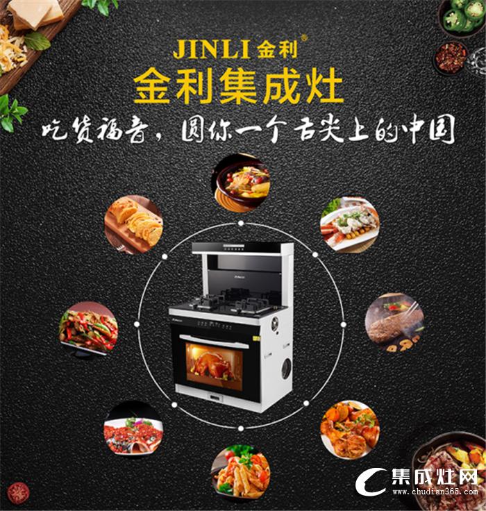 夏天没有烧烤怎么行?金利集成灶蒸烤一体箱满足你!