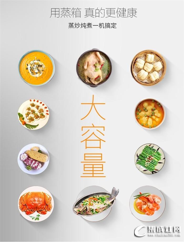 让空间发挥更加随心所欲,亿田S6蒸箱集成灶让厨房成为家庭幸福的源泉!