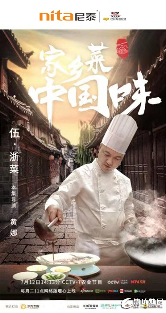 尼泰集成灶携手《家乡菜中国味》之浙菜,带您一同回到朦胧的梦中家乡!