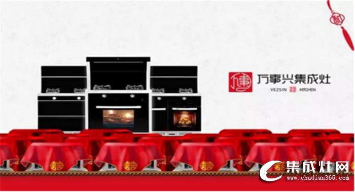 厨房电器有七分安装三分养,万事兴集成灶带来独家保养秘籍!