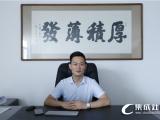 访尼泰营销总监钱长旭:脚踏实地做好产品和服务,厚积薄发成就强者!