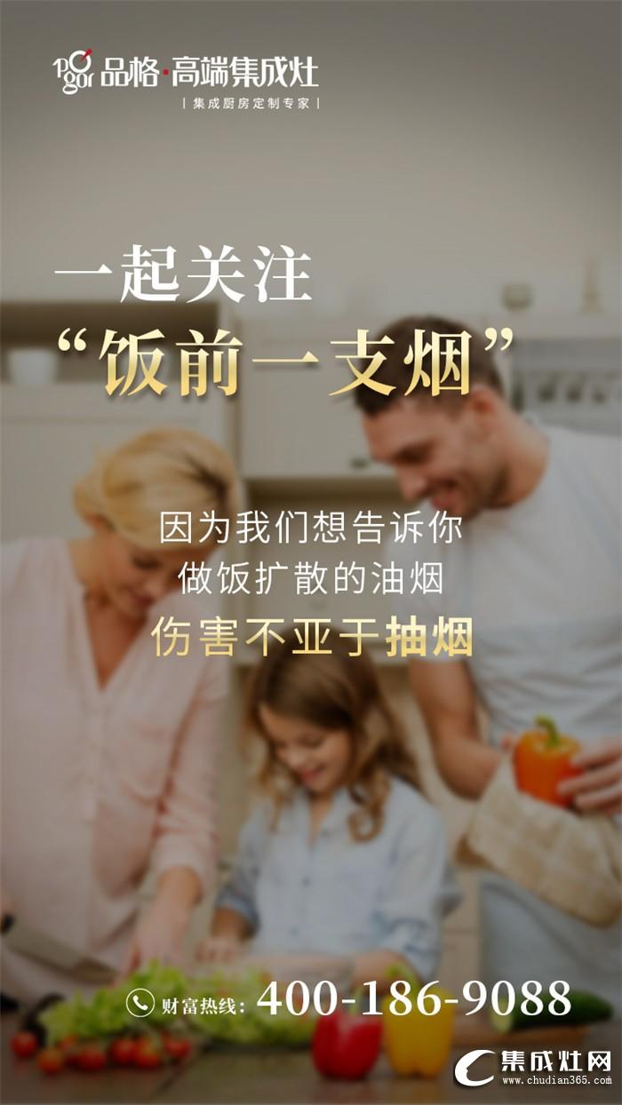 品格大吸力集成灶 现代居家厨房首选!