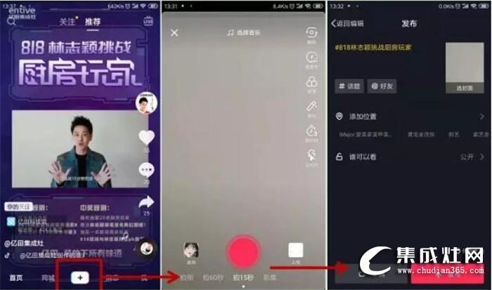 林志颖携手亿田集成灶亲临贵阳挑战厨房玩家 8.18你准备好了吗?