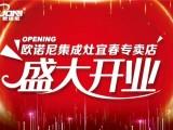 欧诺尼集成灶江西宜春专卖店盛大开业!进一步提升了品牌知名度和影响力 (1683播放)