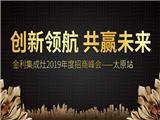 金利集成灶2019年度招商峰会太原站圆满落幕!共同见证品牌魅力 (1178播放)