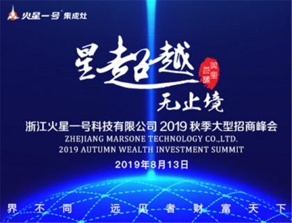 火星一号全国大型招商峰会召开在即,只为有梦想的你而来!