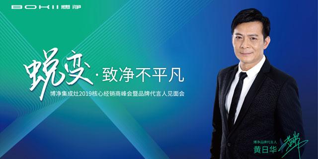 博净集成灶2019核心经销商峰会暨品牌代言人见面会