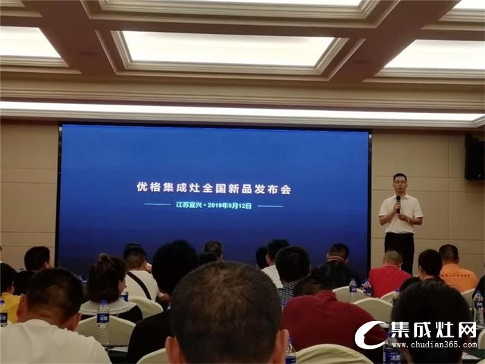 优格G19安全集成灶新品发布会宜兴站圆满落幕!掀开品牌新篇章!