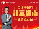 厨壹堂集成灶2019湖南选商会展现品牌强大影响力!带着财富与梦想一起远航 (1300播放)