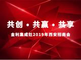 金利集成灶2019年西安招商会,开拓更广阔的厨电市场! (1436播放)