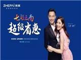 浙派厨电云南省省会购启动会,推进合作共赢的品牌战略布局!