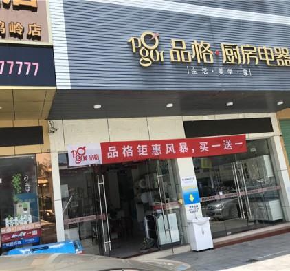 品格集成灶广东惠东专卖店