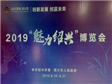 板川集成灶出席深圳·绍兴特色工业产品展,为厨房安全发声!