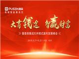 普森集成灶井喷式盈利发展峰会即将盛大来袭,相约杭州 不见不散! (1410播放)