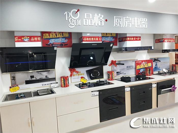 """品格嘉兴专卖店负责人李影,现在是""""品质消费""""时代"""