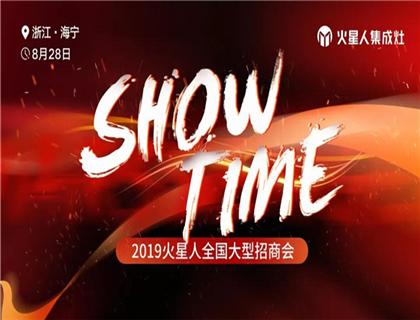 """火星人""""SHOW TIME""""全国大型招商会,期待你的到来!"""