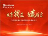 """普森集成灶""""大商钱途·智赢财富""""发展峰会,为品牌发展开辟广阔空间 (1076播放)"""