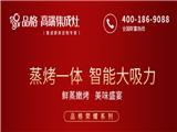 """品格荣耀系列集成灶,帮你挣脱厨房油烟的""""怀抱""""! (2600播放)"""