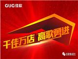 佳歌集成灶全国优商甄选计划,更进一步扩大品牌加盟优势! (1328播放)