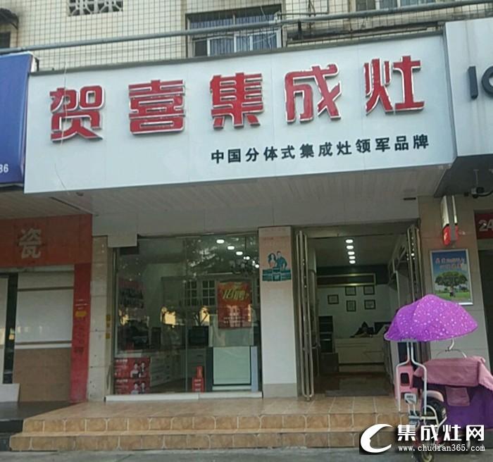 贺喜集成灶河南驻马店专卖店