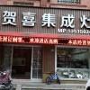 贺喜集成灶福建泉州专卖店