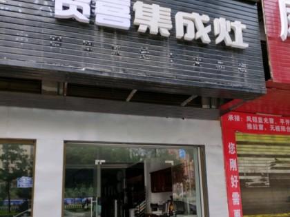 贺喜集成灶湖南邵阳专卖店