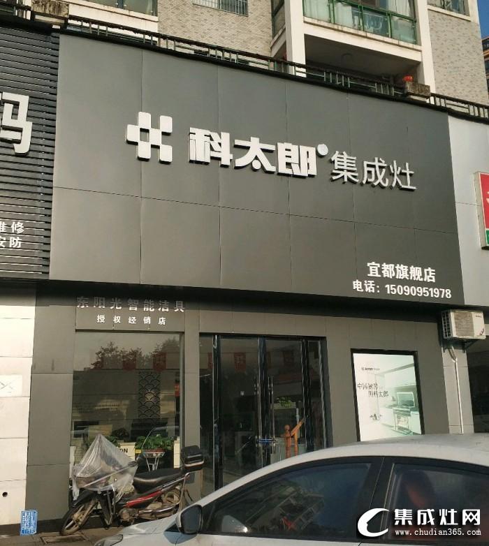 科太郎集成灶湖北宜昌专卖店