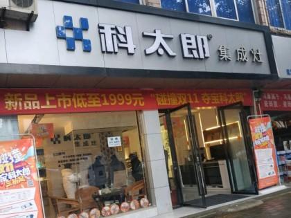 科太郎集成灶四川成都邛崃专卖店