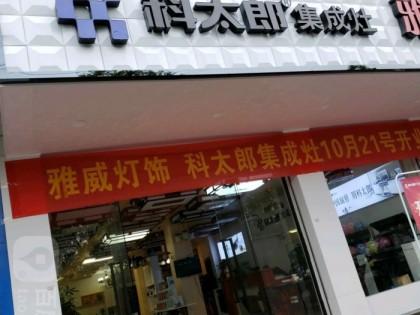 科太郎集成灶福建南平武夷山专卖店