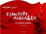 奥帅江西经销商开展培训活动,推进公司稳健发展! (1210播放)
