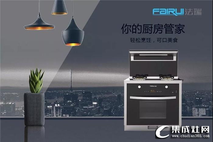 厨房装修就找法瑞集成灶,为您解决一切困扰!