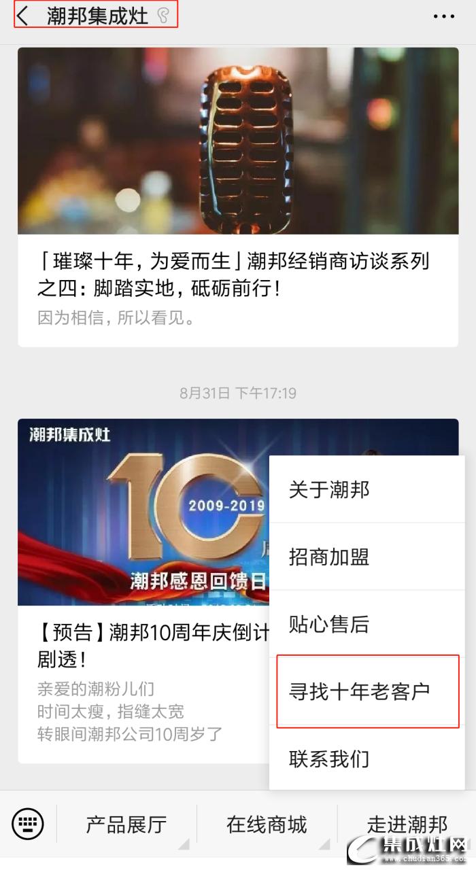 """潮邦集成灶""""寻找十年老客户"""",千元大奖免费拿!"""