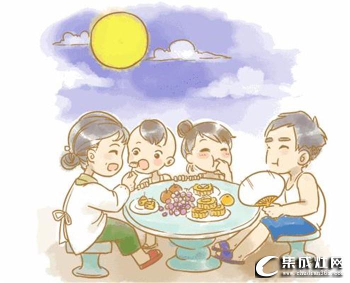 这个中秋节,科大集成灶让幸福升级 美味加倍