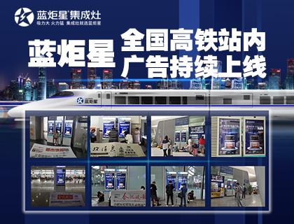 蓝炬星集成灶实现各大高铁站广告全覆盖,为企业营销传播注入新的能量