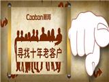 """潮邦集成灶""""寻找十年老客户"""",千元大奖免费拿! (1119播放)"""
