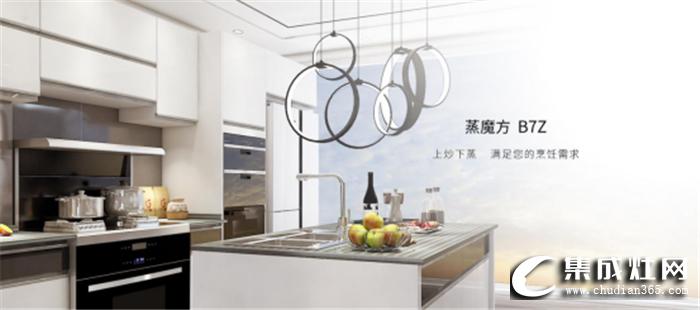 厨壹堂B7Z集成灶,开放式厨房的最佳CP