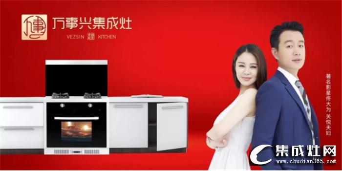 厨电品牌万事兴集成灶形象代言人,为什么会是佟大为&关悦夫妇?