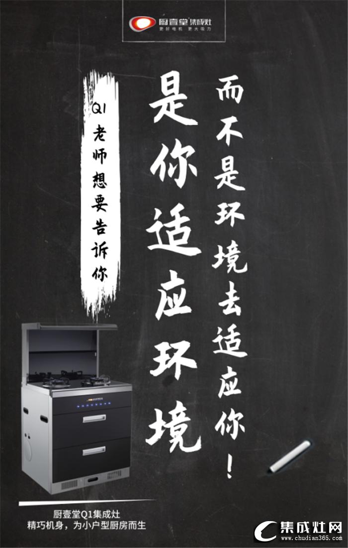 在收获的季节迎来教师节,厨壹堂祝老师们节日快乐!