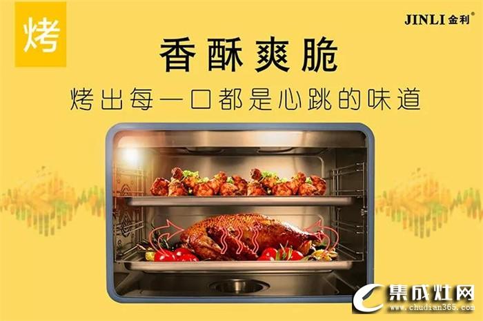 金利金普90蒸烤一体集成灶,请客必备 更是懒人必备!