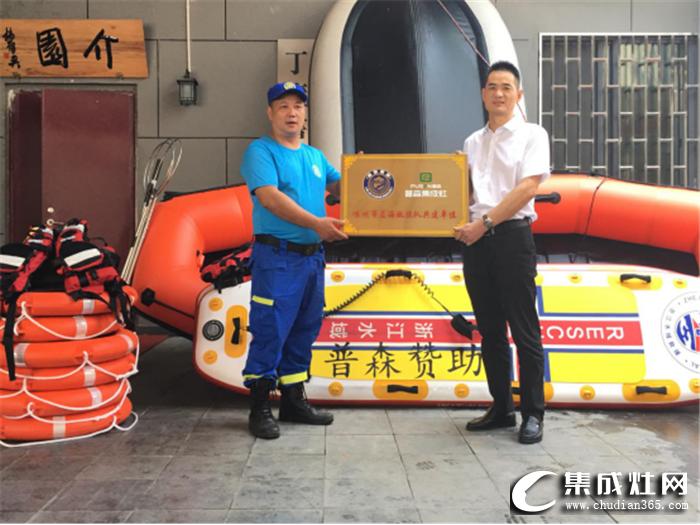 普森与嵊州市蓝海救援队正式成为共建单位,为公益救援活动保驾护航