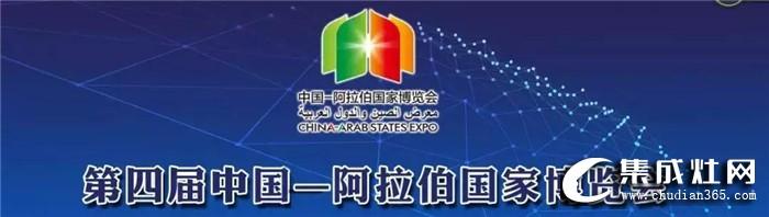 森歌集成灶参加2019年中国-阿拉伯国家博览会!推动海外经济贸易持续发展