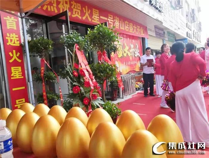 火星一号安徽潜山专卖店开业,欢迎您的光临!