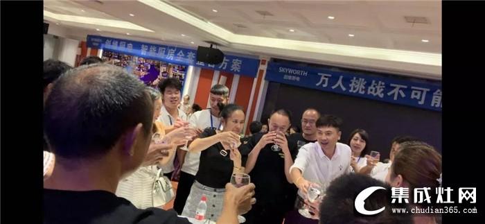 创维厨电全国招商大会武汉站,为迎接2019年旺季大战而奋斗!